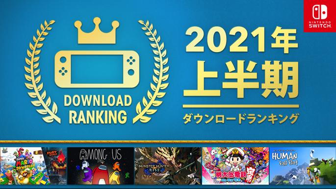 2021上半年Nintendo Switch遊戲下載排行榜