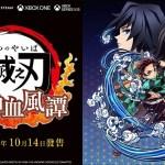 PS5遊戲「鬼滅之刃 火之神血風譚」將在10月14日開賣
