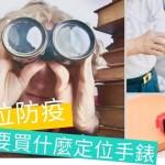 老人定位手錶「myAngel 御守錶」幫助長輩紀錄足跡 挑選定位手錶6大關鍵功能