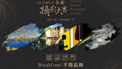 2021 OLYMPUS全國攝影大賽 首度跨品牌公開徵件