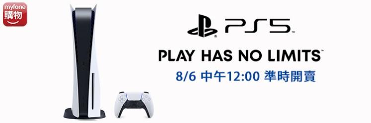 8/6 PS5中午12:00準時開賣