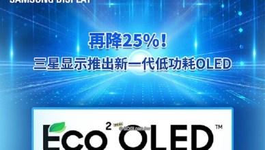 三星發表Eco²OLED技術 Z Fold3折疊手機率先採用