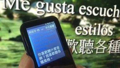 AI雙向語音旅行翻譯機開箱實測,支援多達42國語言,出國放飛自我全靠它