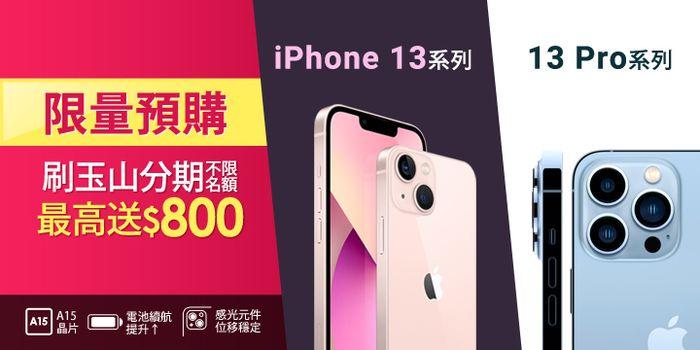 iPhone 13系列限量預購