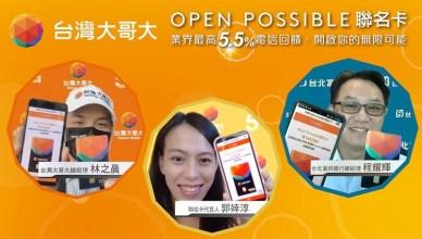 台灣大、北富銀聯手 電信神卡「台灣大哥大Open Possible聯名卡」全新上市