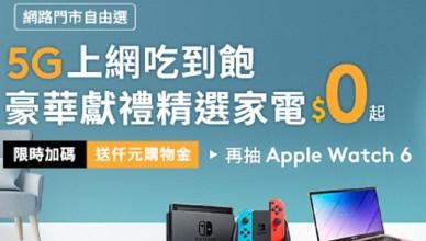 台灣大哥大電信好康0元申辦多款熱銷手機、百款3C夢幻家電