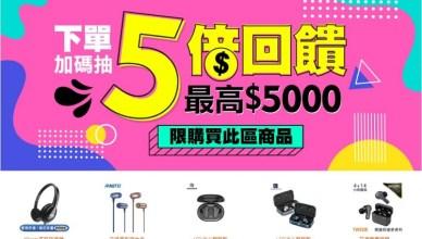 【五倍券優惠方案2021】myfone線上購物也能用,下單加碼再抽5倍回饋!
