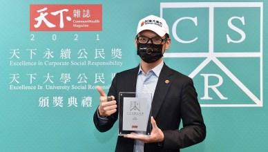 台灣大哥大14度獲頒《天下永續公民獎》