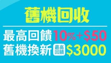 台灣大邀客戶投入循環經濟 加碼手機回收舊換新