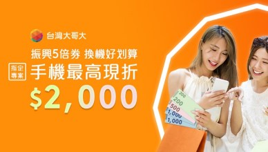 台灣大哥大加碼振興經濟 熱門5G手機搭指定資費最多現折2,000元