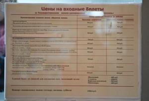Цены на посещение Кремля