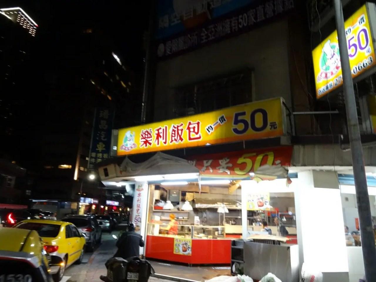 台北でローカルフードを食べ尽くす!安すぎる!うますぎる!