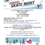 Chinese-FSK-2020-Skate-Night-Flier