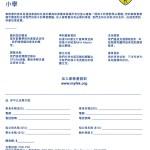 Membership-CHINESE
