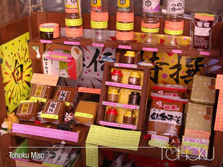 Miso Taste of Tohoku Japan