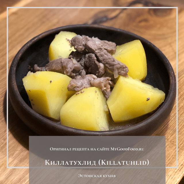 Киллатухлид - эстонская народная кухня