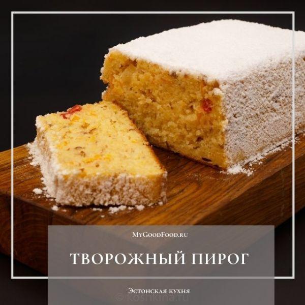Рецепт творожного пирога из книги Иды Сави «Булочки, пироги, пирожные» - эстонская кухня