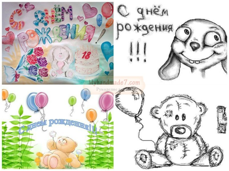 Картинки на день рождения рисовать поэтапно