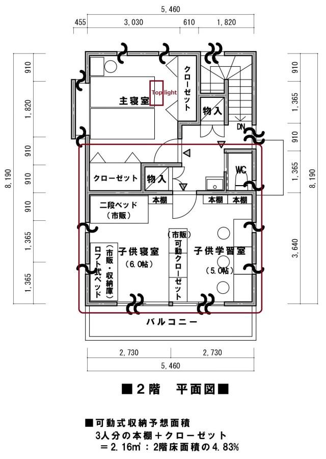 5人家族 3LDK 間口5.5m 44.64㎡ 2階