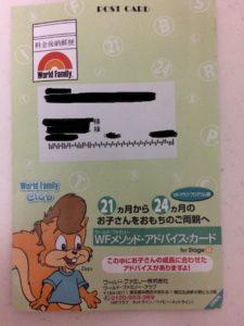 ワールドファミリーメソッド・アドバイス・カード表紙