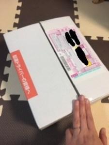ワールドファミリーの交換したブックが入ってる箱