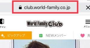 ワールドファミリークラブ携帯サイト画面
