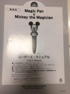 ミッキーマジシャンマニュアル