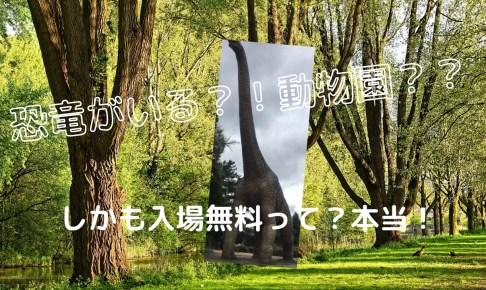 岡崎市東公園アイキャッチ