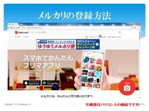 メルカリのパソコン画面