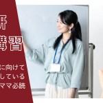 名進研夏期講習