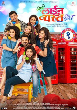 Sarva Line Vyasta Aahet 2019 WEB-DL 300MB Marathi 480p ESub Watch Online Full Movie Download bolly4u