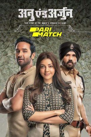 Download Anu and Arjun 2021 Hindi Full Movie