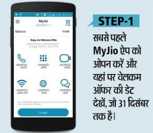 Jio 4G Unlimited