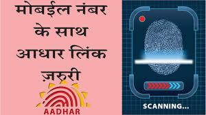 How To Link Aadhaar Card To Mobile IVR