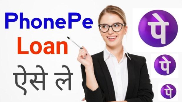 Phonepe Loan Kaise Milta Hai