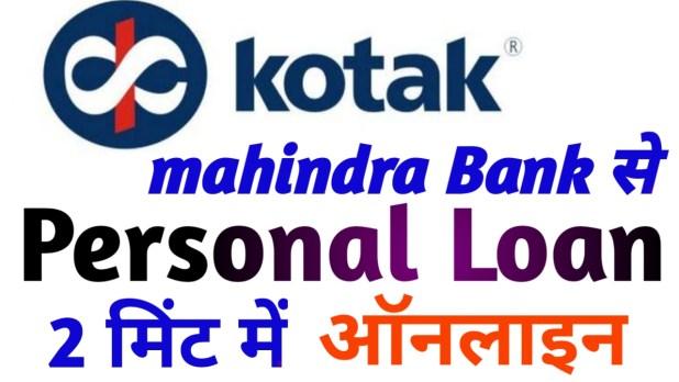 Kotak Bank Personal Loan