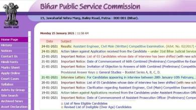 Photo of BPSC 66th Main Exam 2021: 66th Mains Examination of Bihar Public Service Commission postponed, see details |