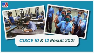 Photo of ICSE, ISC Result 2021 Declared: CISCE released 10th, 12th result, check here from direct link