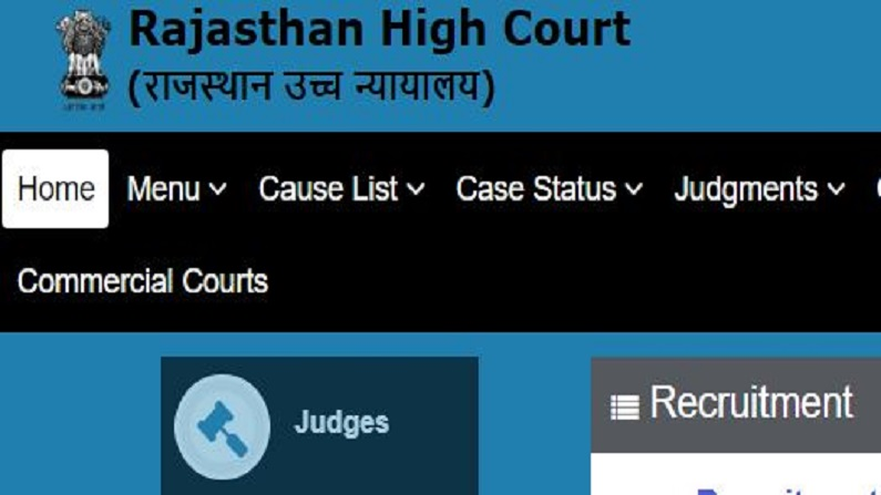 RHC Recruitment 2021: Notification issued for recruitment to the post of Civil Judge in Rajasthan High Court, see details
