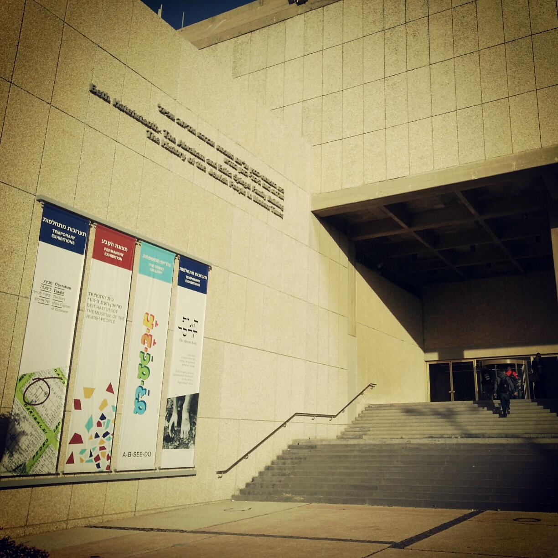 Diaspora Museum, Tel Aviv
