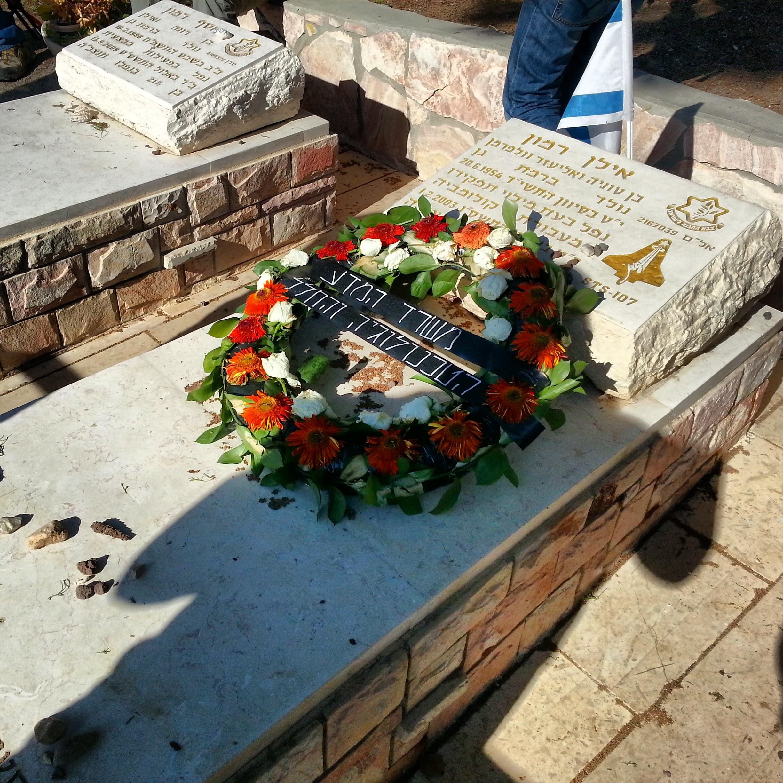 Grave of Ilan Ramon, Nahalal