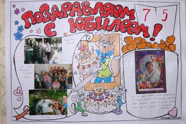 Плакат - Поздравляем с Юбилеем Марию Александровну Дьяченко