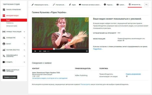 Видео - Галина Кузькова — «Рідна Україна»