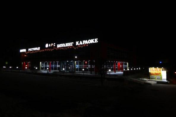 Развлекательный центр «Марс» в Изюме ночью