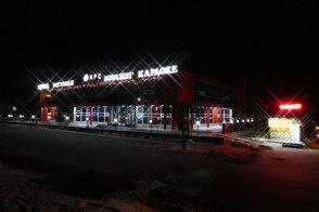 Ночное фото Развлекательного центра «Марс» в Изюме