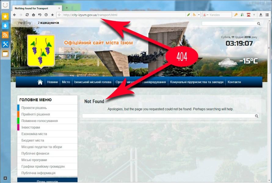 После обновления ресурса - «Офіційний сайт міста Ізюм», изменили адрес страницы городского транспорта Изюма, читатели попадали на «ошибка 404», что недопустимо