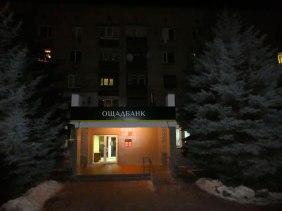 Центральное отделение ОщадБанка