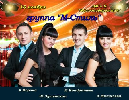 На афише слева направо: Андрей Морока, Юлия Зушенская, Максим Кондратьев и Людмила Митилева
