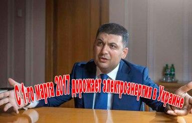 С 1-го марта 2017 года дорожает электроэнергия в Украине