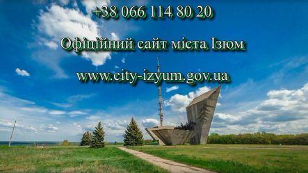 Сайт руководства города Изюм